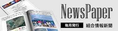 組合情報新聞
