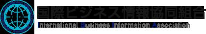 国際ビジネス情報協同組合